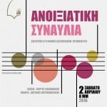 Ανοιξιάτικη συναυλία της χορωδίας Les Vocalistes de Kalamari