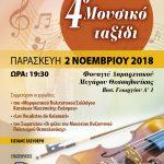 4ο Μουσικό Ταξίδι, 2 Νοεμβρίου 2018, Φουαγιέ Δημαρχιακού Μεγάρου Θεσσαλονίκης