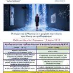 Ο σύγχρονος άνθρωπος και η ψηφιακή τεχνολογία: προκλήσεις και προβληματισμοί