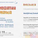 Ανοιξιάτικη Συναυλία, Les Vocalistes de Kalamari
