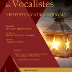 """Χριστουγεννιάτικη Συναυλία """"Noel avec les Vocalistes"""""""
