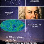 Η δίδυμη γένεση, ο J.S.Bach και η εξέλιξη του σύμπαντος