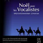 """Χριστουγεννιάτικη Συναυλία """"Noël avec les Vocalistes"""", Σάββατο 21 Δεκεμβρίου, ώρα 20.00 (Καθολική εκκλησία)"""