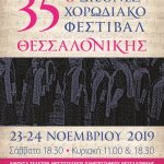 Les Vocalistes de Kalamari, Σάββατο 23.11.2019, ώρα 18.30 Αίθουσα Τελετών ΑΠΘ