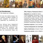 Πρόσκληση στην εκδήλωση  «Ευαγγελισμός – Ελληνική Επανάσταση· μια αφήγηση για την ιστορία, την εποχή και το θαύμα…»