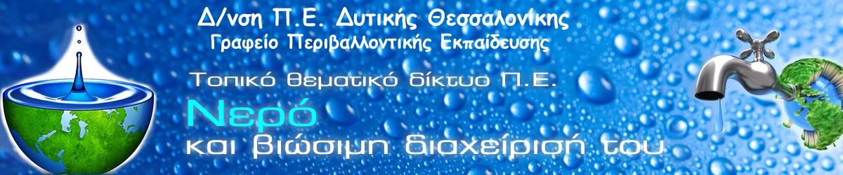 Νερό και βιώσιμη διαχείρισή του