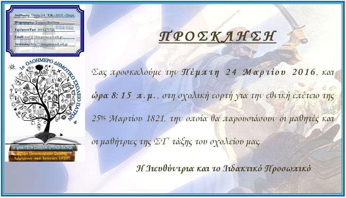 prosklis16_25-3