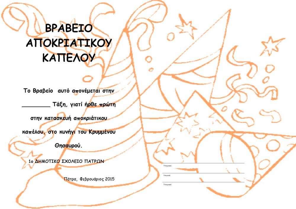 vravio-KAPELOU1w