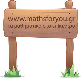 maths_banner33.png